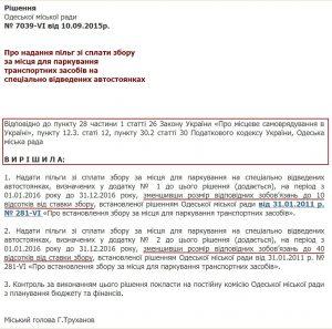 resheniya-gorsoveta-7039-vi-vid-10-09-2015r