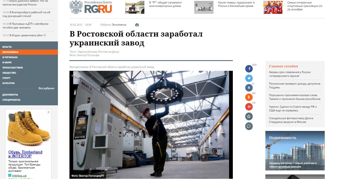 Россияне гордятся тем, что воруют украинские заводы