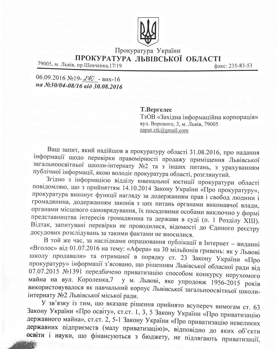 budynok_korolenka7_prokurat_1