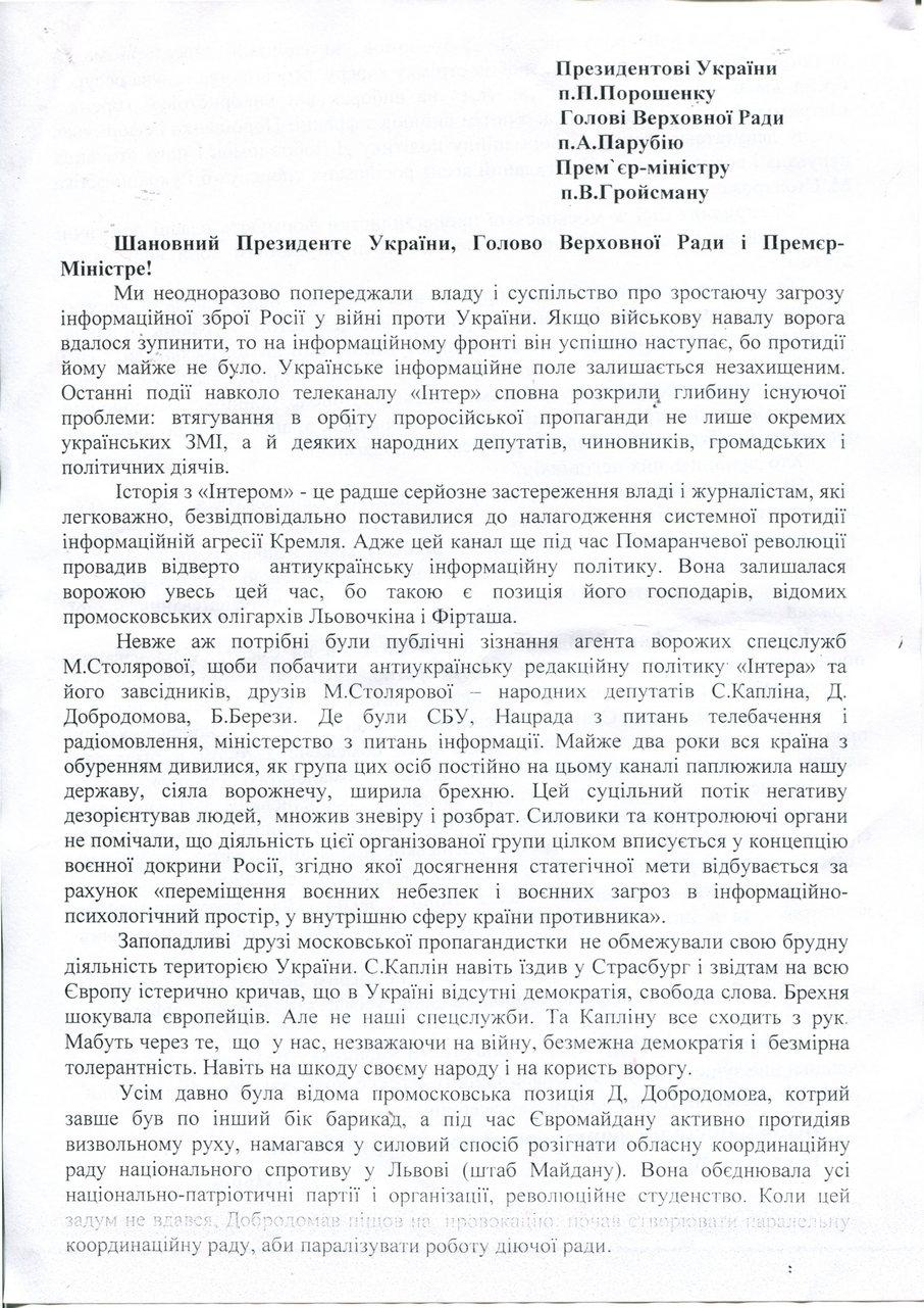 dobrodomov_vidklykannia_1-1