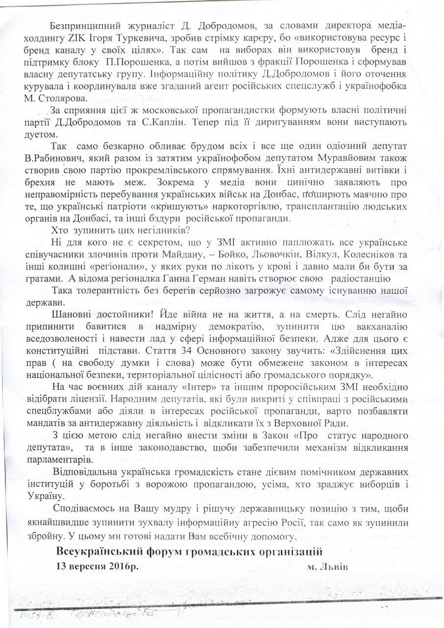 dobrodomov_vidklykannia_2-1