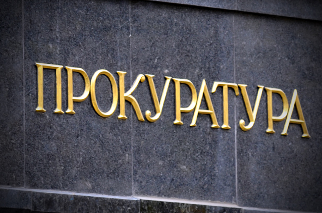 Что топ-прокуроры Украины скрывают в декларациях (Расследование)