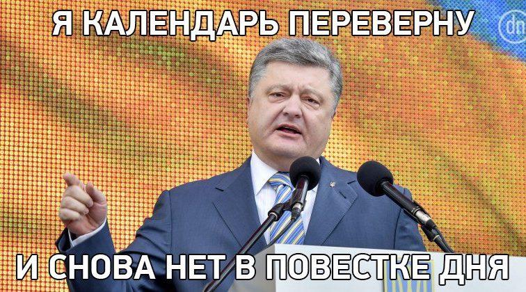 Порошенко виключив Ложкіна, Гонтареву і Насірова з Нацради реформ - Цензор.НЕТ 5788
