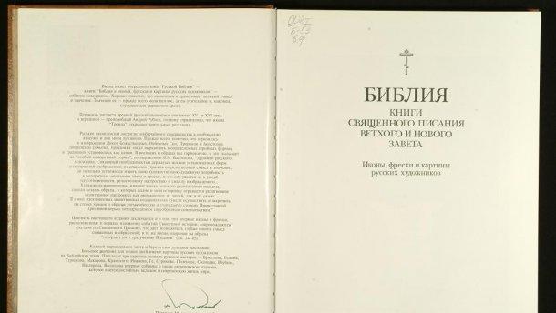 Российская православная церковь хочет отредактировать Библию