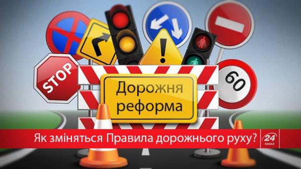Дорожная реформа: каких новых правил ожидать и кого они коснутся