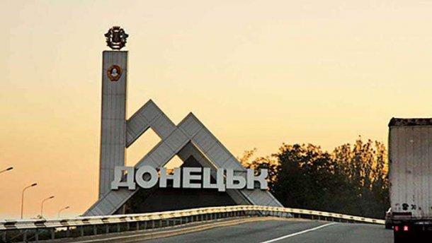 Мощный взрыв потряс Донецк