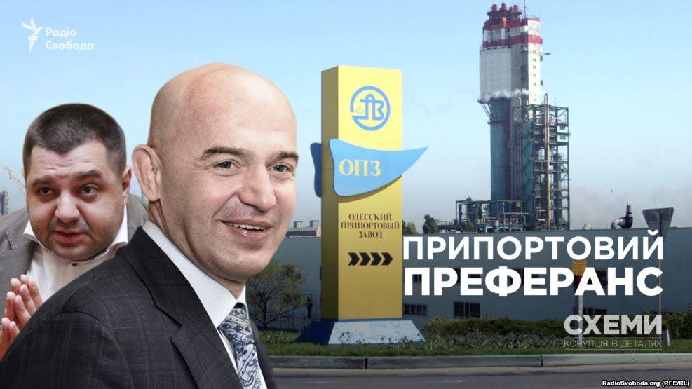 «Одесский припортовый завод» — как на нем наживаются чиновники (расследование)