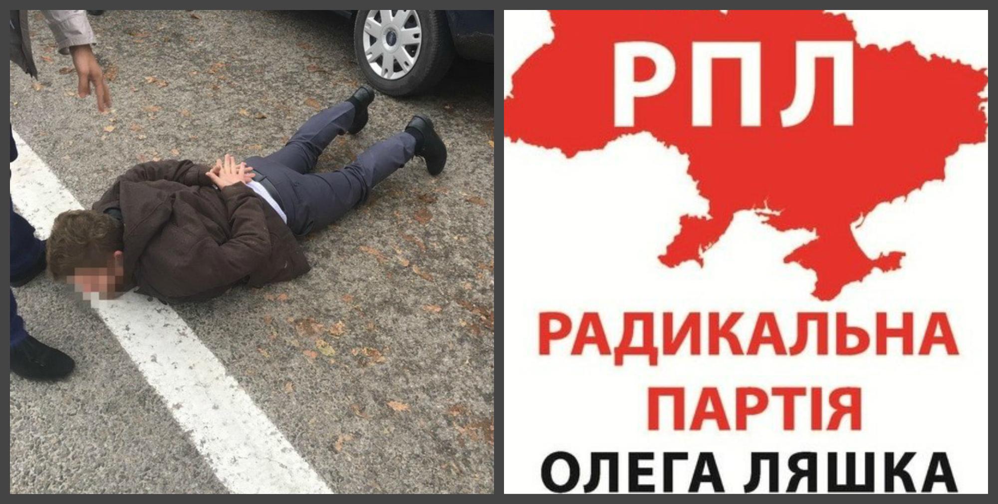 «Скотиняка» отбилась от «стада»: Депутата Ляшкапоймали на взятке (фото)