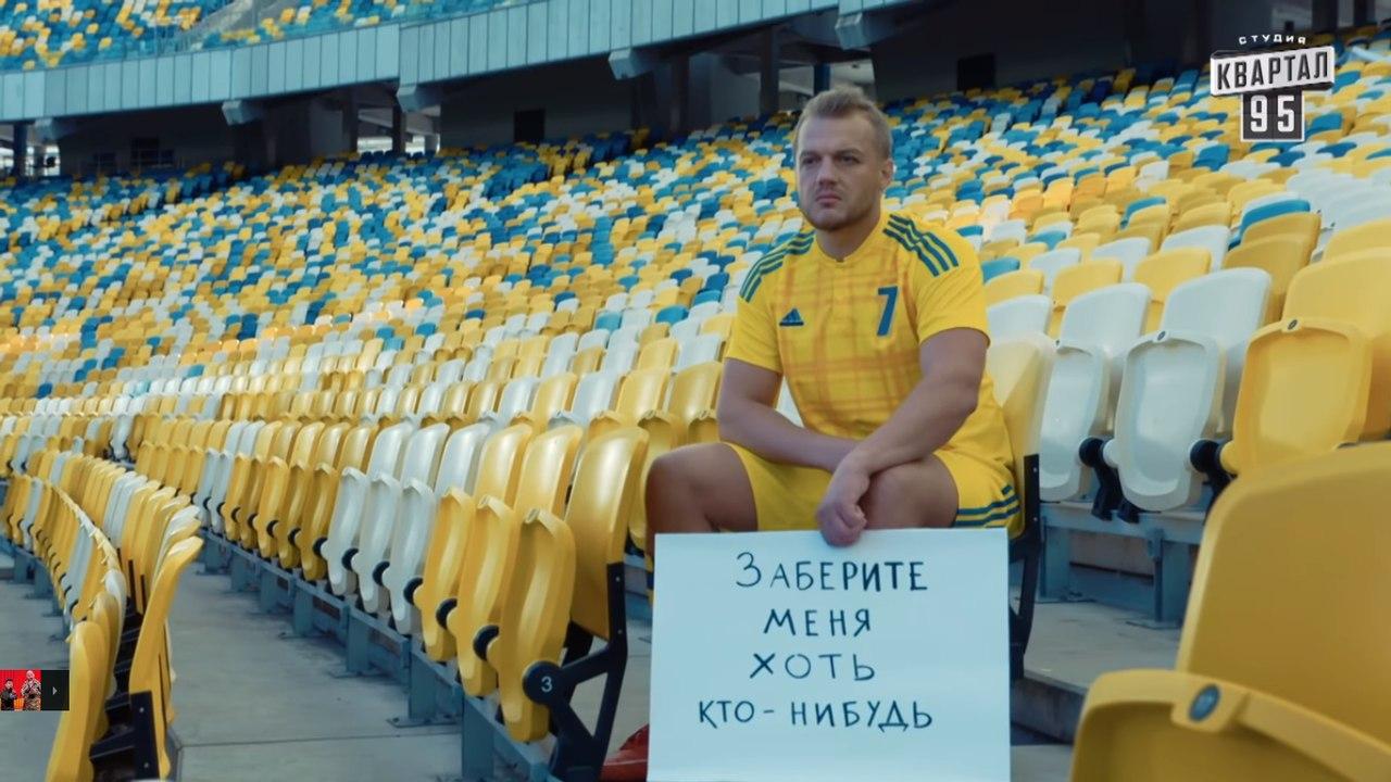 Сеть плачет от смеха через пародию «Квартала 95» на сборную Украины (ВИДЕО)