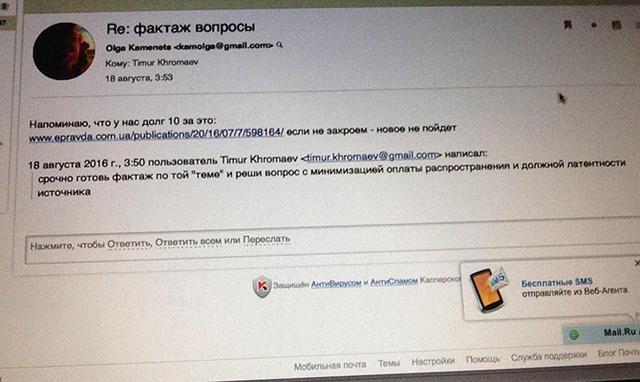 Cоветник Тимура Хромаева «сливает» в СМИ конфиденциальную информацию и договаривается о размещениях (фото)