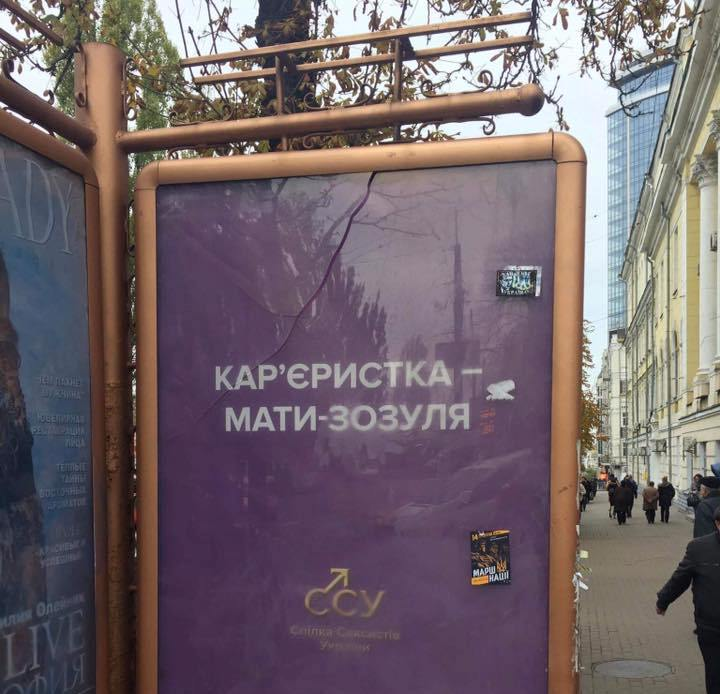 Провокация не пройдет: за рекламу против деловитых женщин накажут