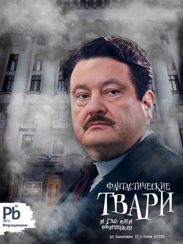Смейтесь на здоровье: сеть «разорвали» свежие фотожабы об украинских политиках (ФОТО)