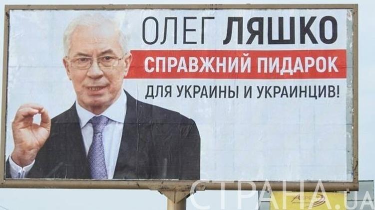 В Киеве появился плакат, на котором от имени Азарова оскорбили Ляшко