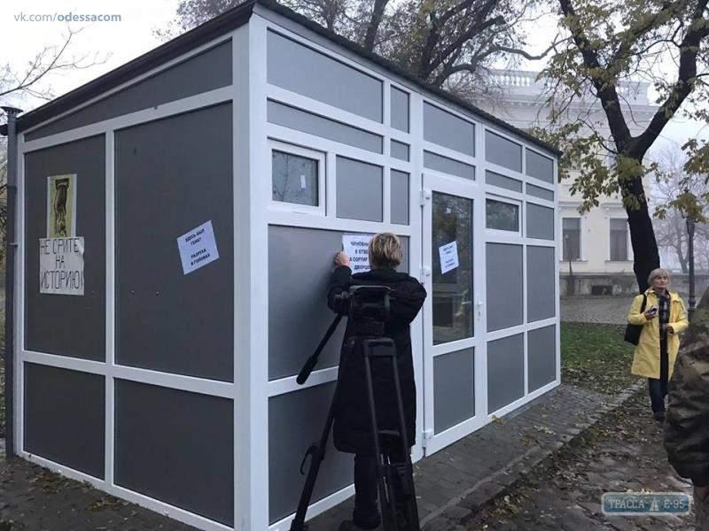 Необычный митинг в Одессе: люди против туалета