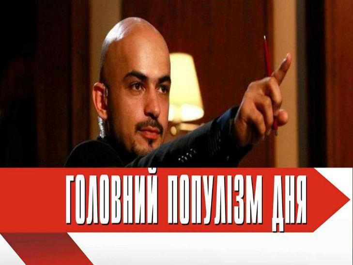 Главный популист дня: Найем, который хочет проверить е-декларации 100 чиновников, среди которых нет его друзей