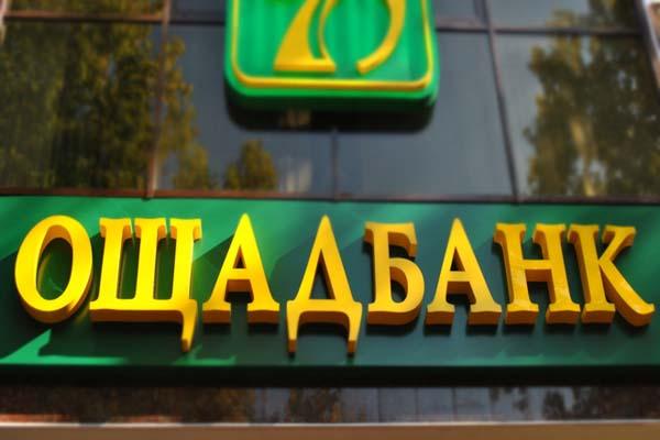 Фонд гарантирования отсудил у «Сбербанка» активы «Дельта Банка» на 450 миллионов