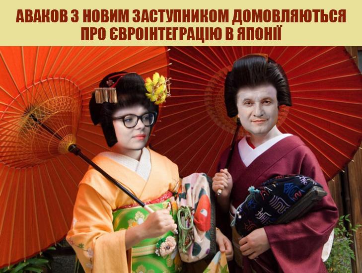 avakov_polit2