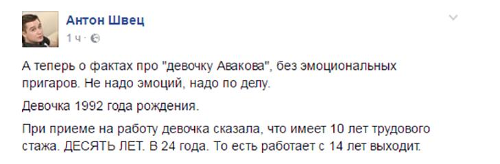 avakov_polit6