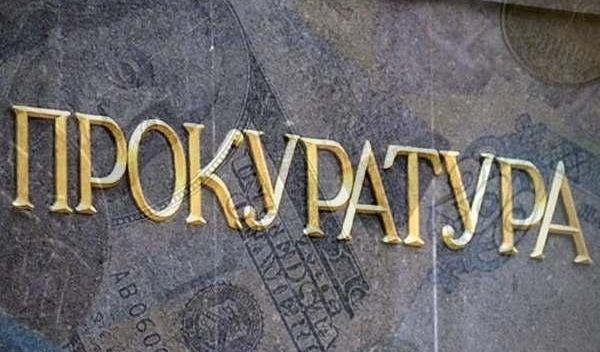 Названы самые богатые прокуроры Украины
