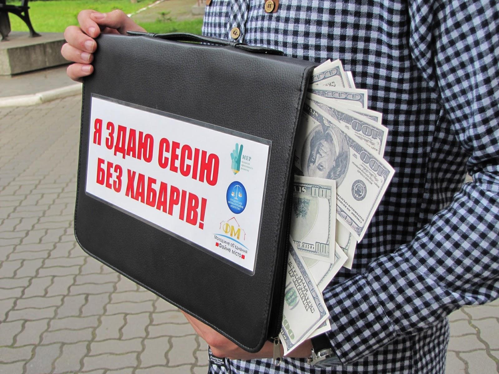 Сессия без взяток: студенты устроили грандиозный флешмоб против коррупции во время сессии. Узнайте, как присоединиться к флешмобу