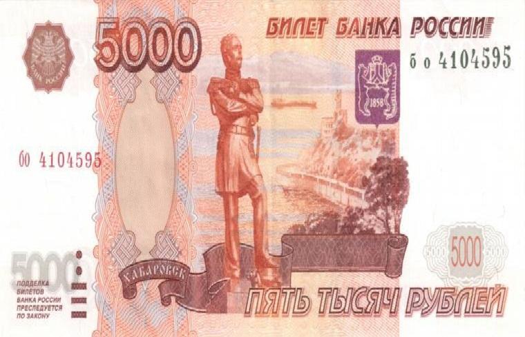 Во Львове «гуляют» фальшивые российские рубли