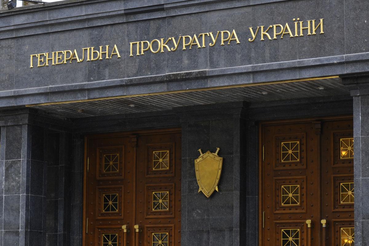 ГПУ в этом году подала в суд около 800 обвинений в коррупции