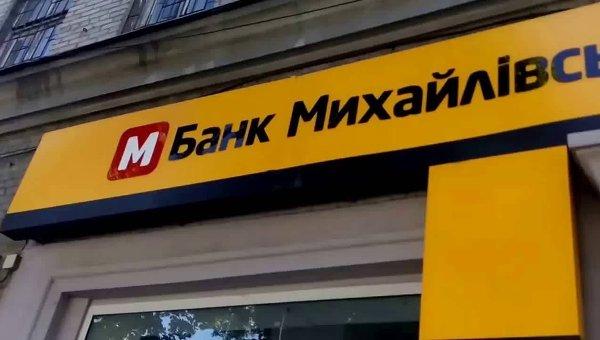 Около сотни вкладчиков банка «Михайловский» перекрыли Крещатик