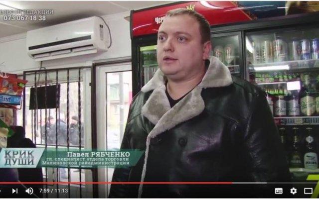 Сотрудника райадминистрации уличили в сборе мзды с уличных торговцев (видео)