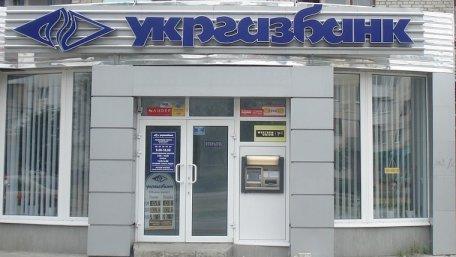 ГПУ подозревает сотрудников «Укргазбанка» в присвоении ₴140 млн кредитных средств