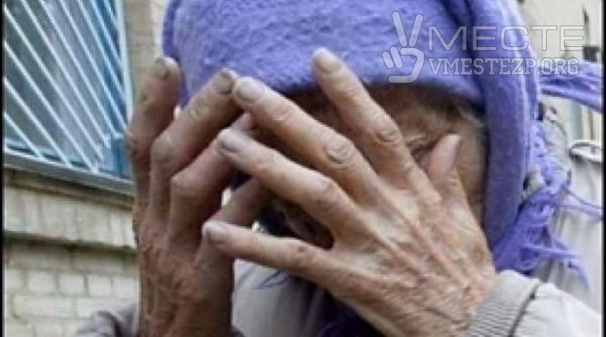В Запорожской области средь бела дня жестоко избили старушку
