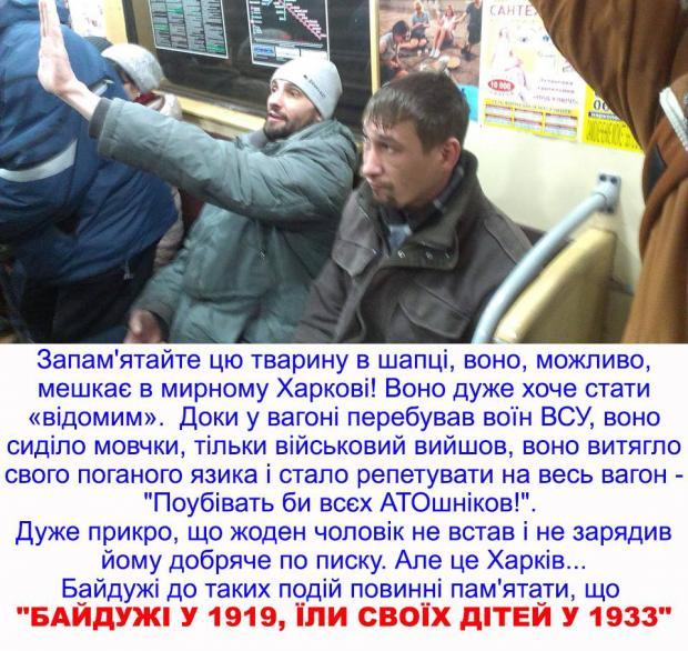 «Поубивать бы всех АТОшников!»: Эта животное живет в мирном Харькове. Не нравится — собирай чемоданы!