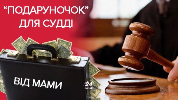 Элитные квартиры и миллионные подарки от мамы: одесская судья отчиталась о поразительных состояниях