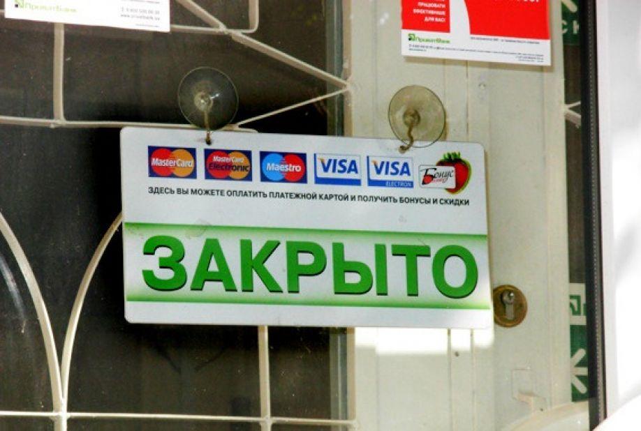 Российский банк в аннексированном Крыму отключит банкоматы: «угроза DDoS-атаки»