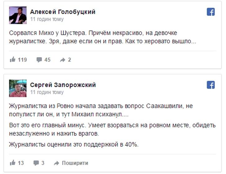 saaka_isterik-1