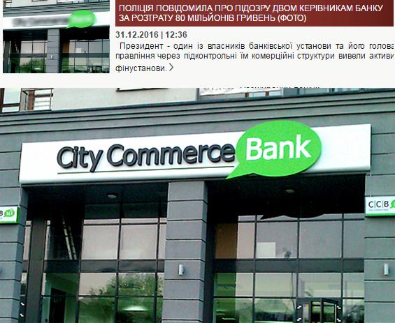 Двум банкирам предъявили подозрение в присвоении 80 млн гривен