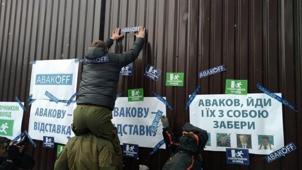 «АВАКOFF»: автомайдан поехал к Авакову и требует от него отставки (ФОТО)