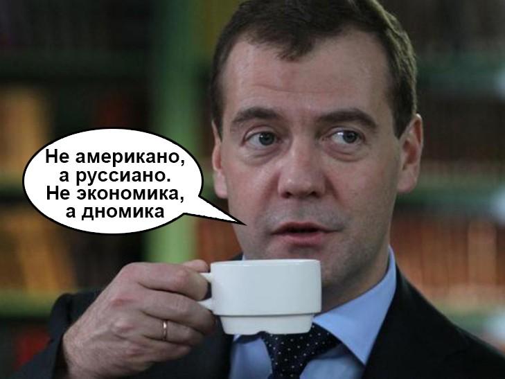 Министр культуры Сербии поддержал идею Медведева переименовать «американо» в «русиано»