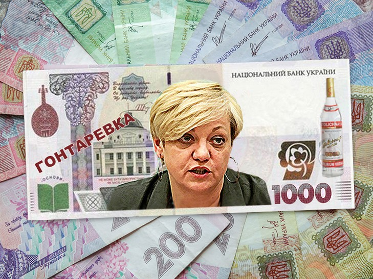 Новая банкнота от Гонтаревой: соцсети предложили свои варианты (ФОТОЖАБЫ)