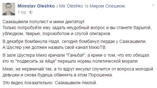 skrin_miho2