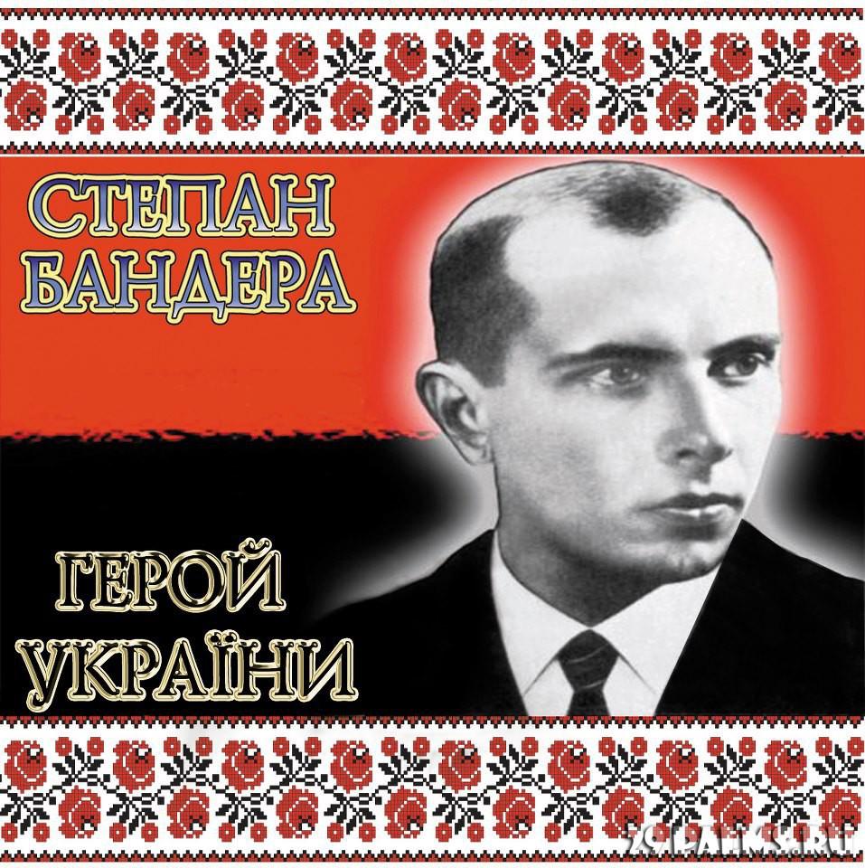 С днем рождения, Степан: сегодня родился украинский националист Бандера. Сеть активно обсуждает этот факт (ФОТО)
