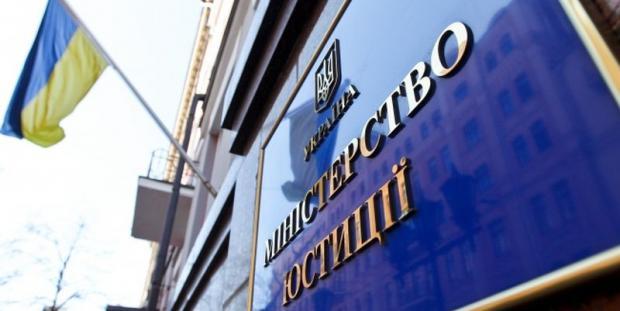 Минюст обнародовал списки на должность главного люстратора Украины