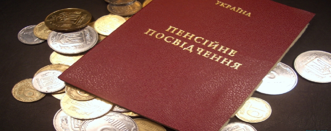 В Украине пенсии вырастут не для всех. Кого оставят без повышение