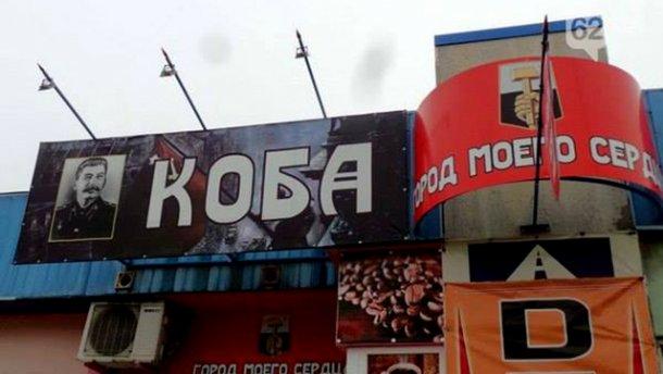 «Сталинское» кафе открыли в оккупированном Донецке