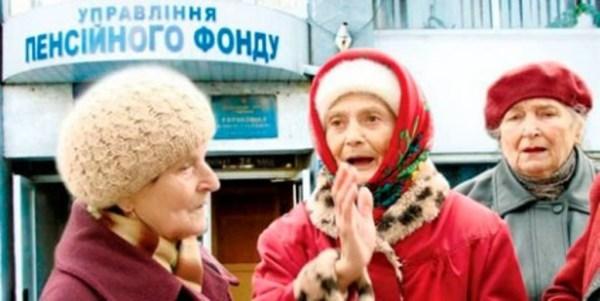 Тратим с умом!!! Пенсионный фонд насчитал миллион гривен «мертвым душам»