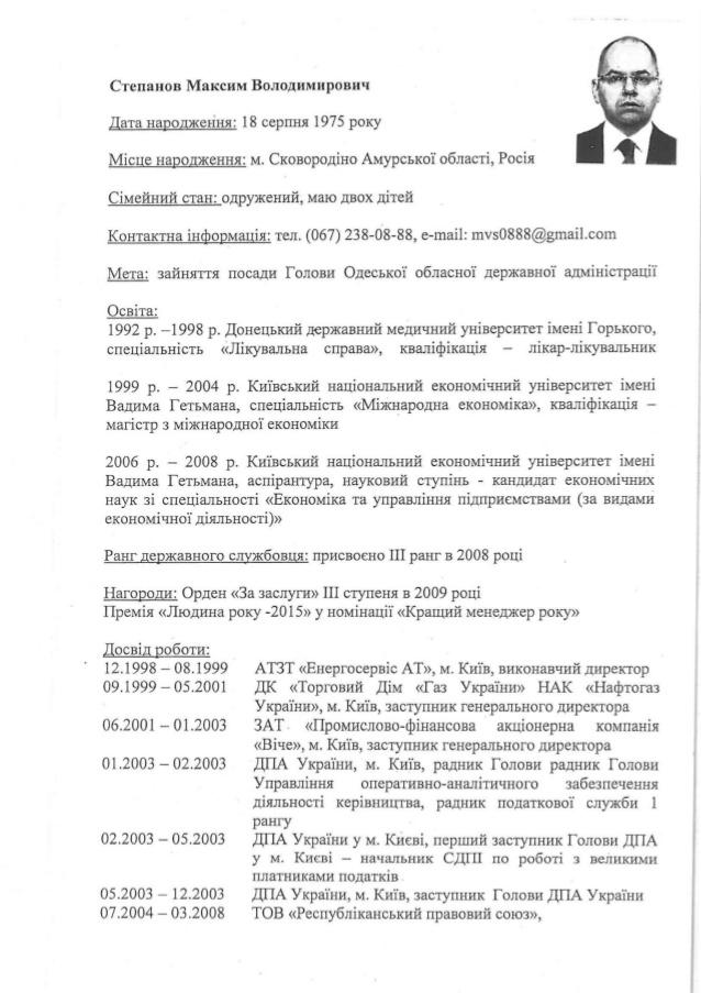 biografichna-dovidka-stepanovmv-1-638