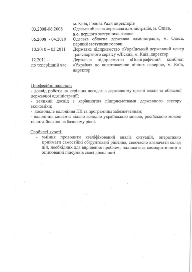 biografichna-dovidka-stepanovmv-2-638