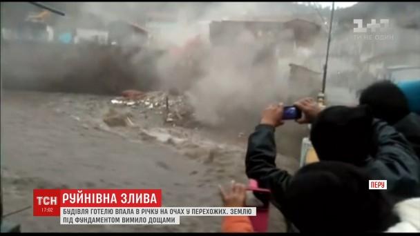 Ужасная трагедия в Перу: отель провалился в пропасть (ВИДЕО). На это тяжело смотреть
