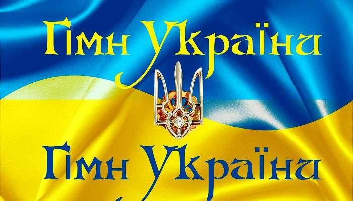 Событие дня: в сети поражены невероятным исполнением гимна Украины в честь его годовщины (ВИДЕО)