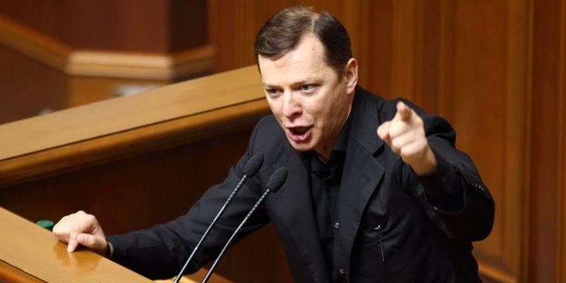 Конфликт в ВРУ: нардепы бойкотируют Ляшко за его недопустимое поведение (ВИДЕО)