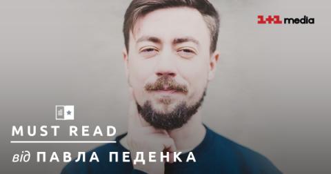 must-read-pedenko